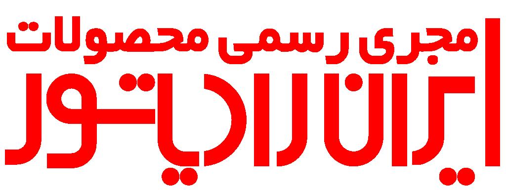 مجری رسمی محصولات ایران رادیاتور
